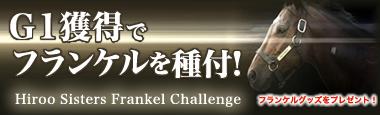 Hiroo Sisters Frankel Challenge~フランケルへの挑戦~