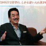 ストレイトガールの廣崎利洋オーナー、ロングインタビュー