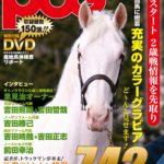 「競馬王のPOG本」、Gallop別冊「丸ごとPOG」本日発売!
