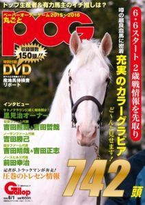 週刊Gallop別冊「丸ごとPOG」
