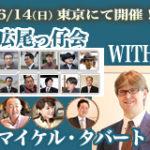 """【残席僅か】6月14日広尾っ仔会 """"WITH"""" マイケル・タバート in 東京"""