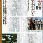 今週の週刊Gallop「○○だけど馬主」にWITH募集馬・エンパイアブルーが登場!