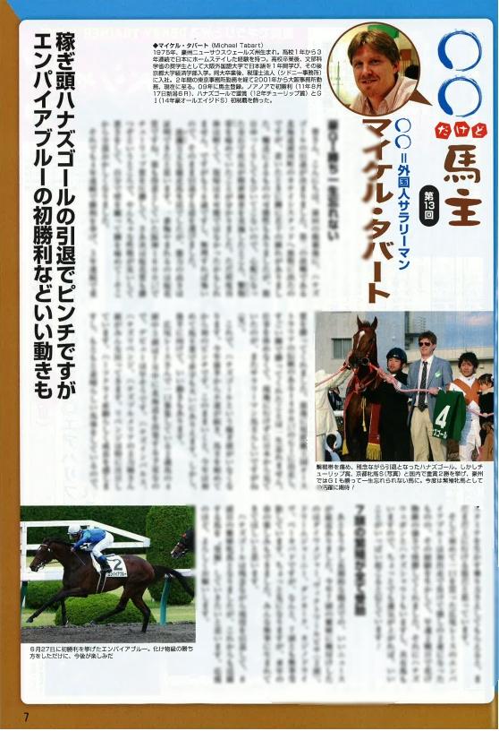 週刊Gallop「○○だけど馬主」