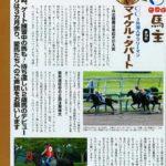 今週の週刊Gallop「○○だけど馬主」はマイケル・タバート氏