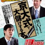 新刊「棟広良隆×久保和功 京大式で大儲けする本 Special」が13日に発売!