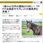 Bijoux Miss'14が週刊プレイボーイのニュースサイトに「マル外」の代表例として掲載