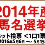 2014年産馬名選挙第2弾(マジェスティックブライト'14、アタラマ'14)中間発表!