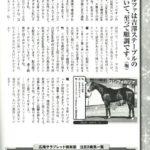 コンフォルツァ、「一気に逞しい馬に変貌し、成長力が段違い」