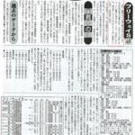 マカハ、フリーウェイステークス(東京・1400m)にて中心視!?