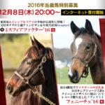 2016年当歳馬募集販売総額予想コンテスト結果発表!