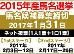 2015年産馬名選挙1stステージ結果発表!