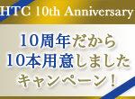 2,000口募集と10周年記念キャンペーン