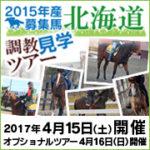 4月15日の北海道調教見学ツアー