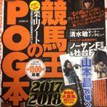 競馬王のPOG本 記事が掲載されました!