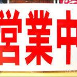 今週末(1/6~1/8)営業のお知らせ!