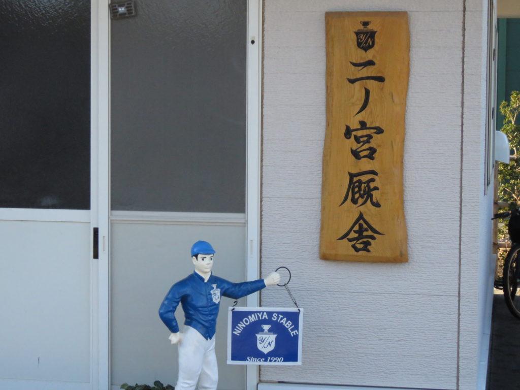 二ノ宮厩舎入口