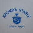 二ノ宮厩舎ロゴ