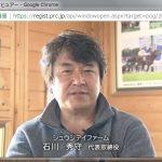 JRAレーシングビュアーでナグラーダとスパーブアゲインの石川守代表のインタビュー動画が見られます!