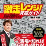新刊発売!「激走レンジ! 究極ガイド 京大式 馬場読みで万馬券を量産する方法」